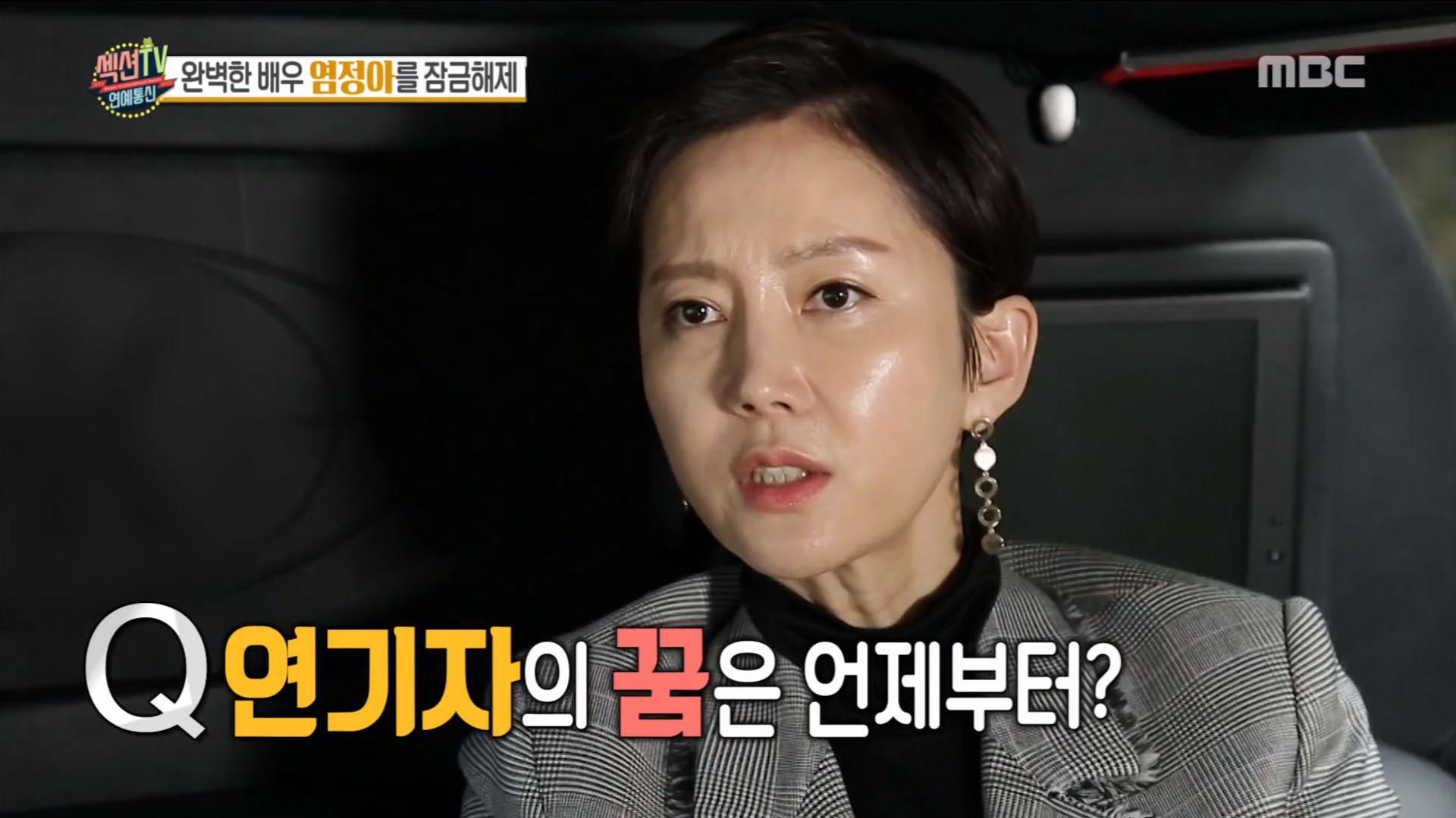 """'섹션TV 연예통신' 청춘스타 염정아! """"박중훈에 반해 연기자 꿈 꿔"""""""