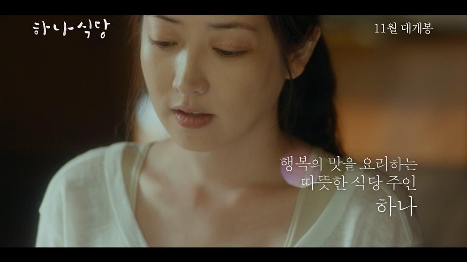 '하나식당' 최정원-나혜미가 전하는 따뜻한 위로··· '소확행' 담은 예고편 공개