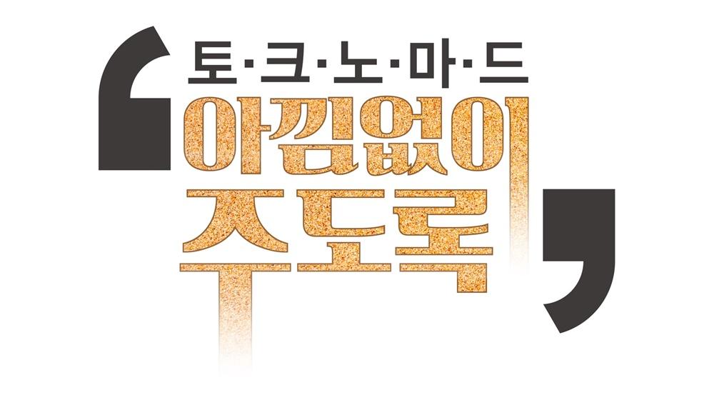 '토크 노마드-아낌없이 주도록' 오늘(19일) KBO 포스트시즌 경기 결과에 따라 편성 변경