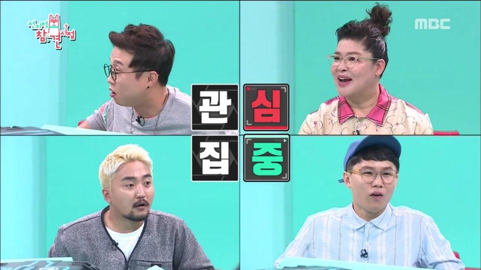 """'전지적 참견 시점' 심형탁, 전현무 범죄지수 측정 """"당장 체포해!"""""""