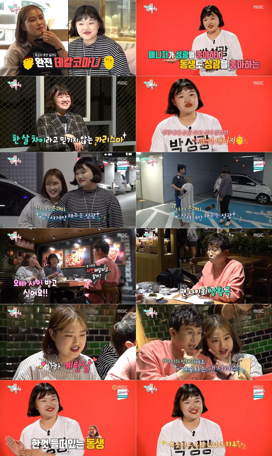 병아리 매니저, 박성광-친동생 케어 성공... 土 예능 1위