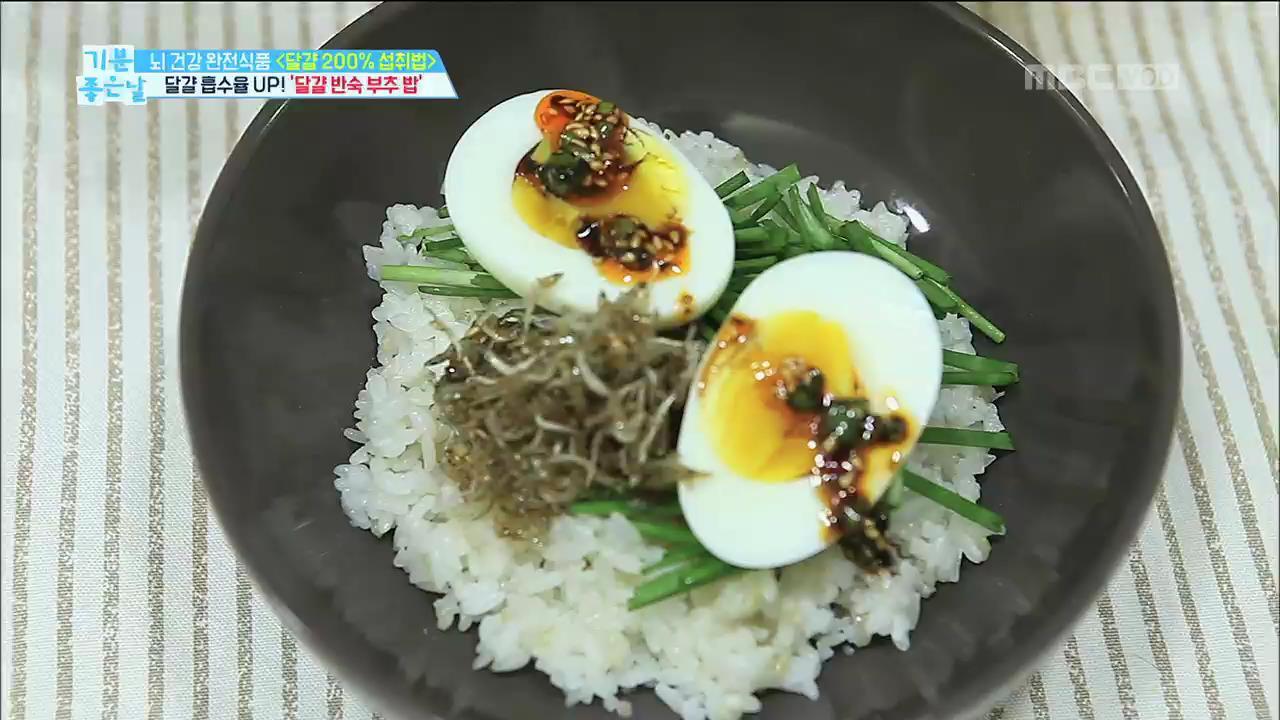 간편하게 만들 수 있는 '달걀 반숙 부추 밥'