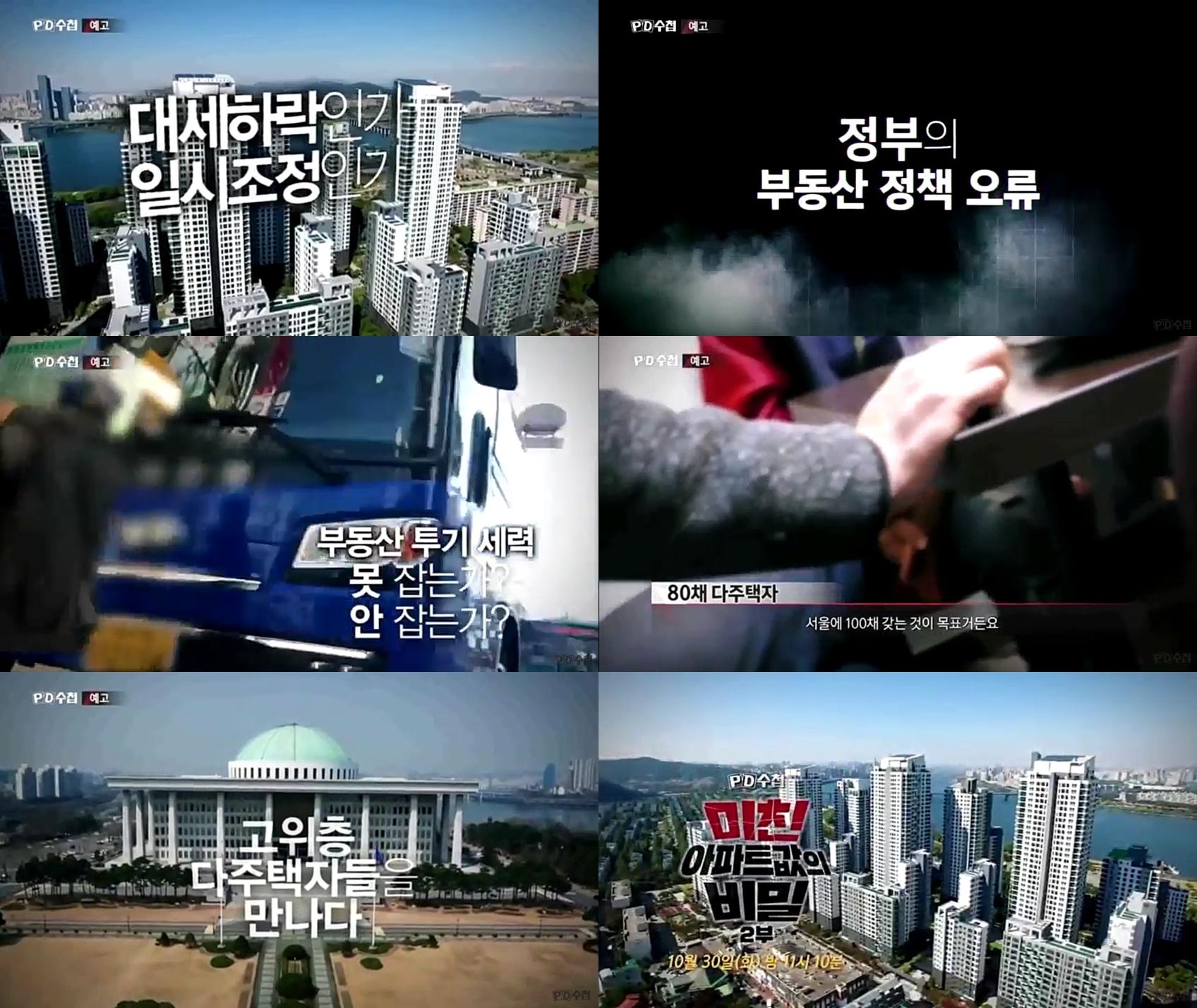 'PD수첩' 뛰는 정부 대책 위 나는 집값! 오늘(30일) '미친 아파트 값의 비밀' 2부 방송