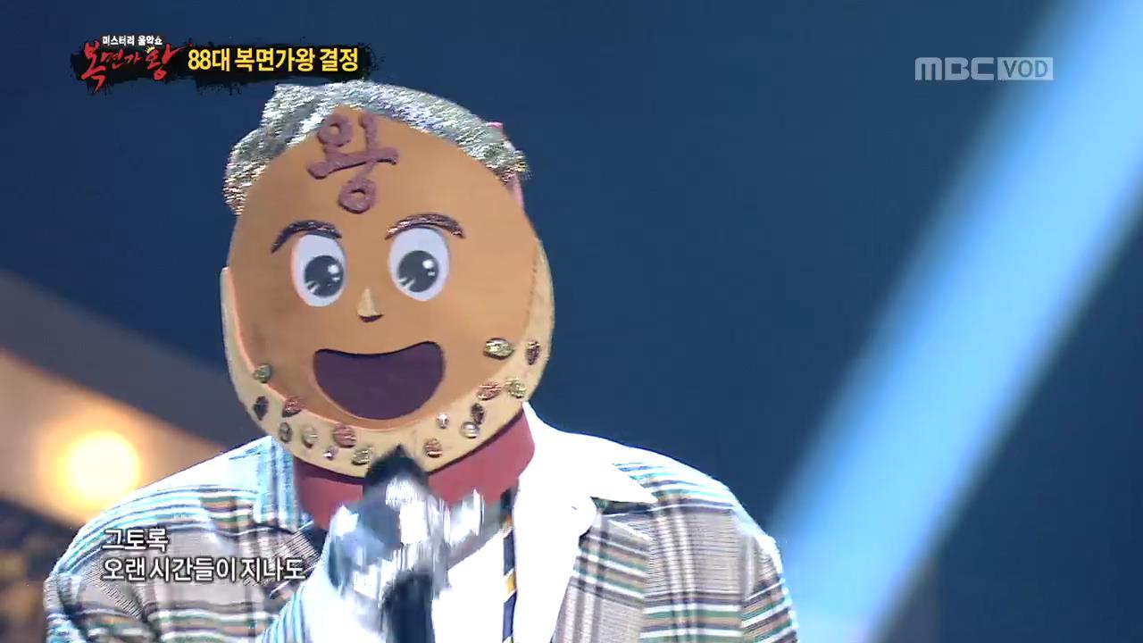'복면가왕' '왕밤빵' 2연승 성공하며 88대 가왕 등극... '축음기'는 가수 천단비