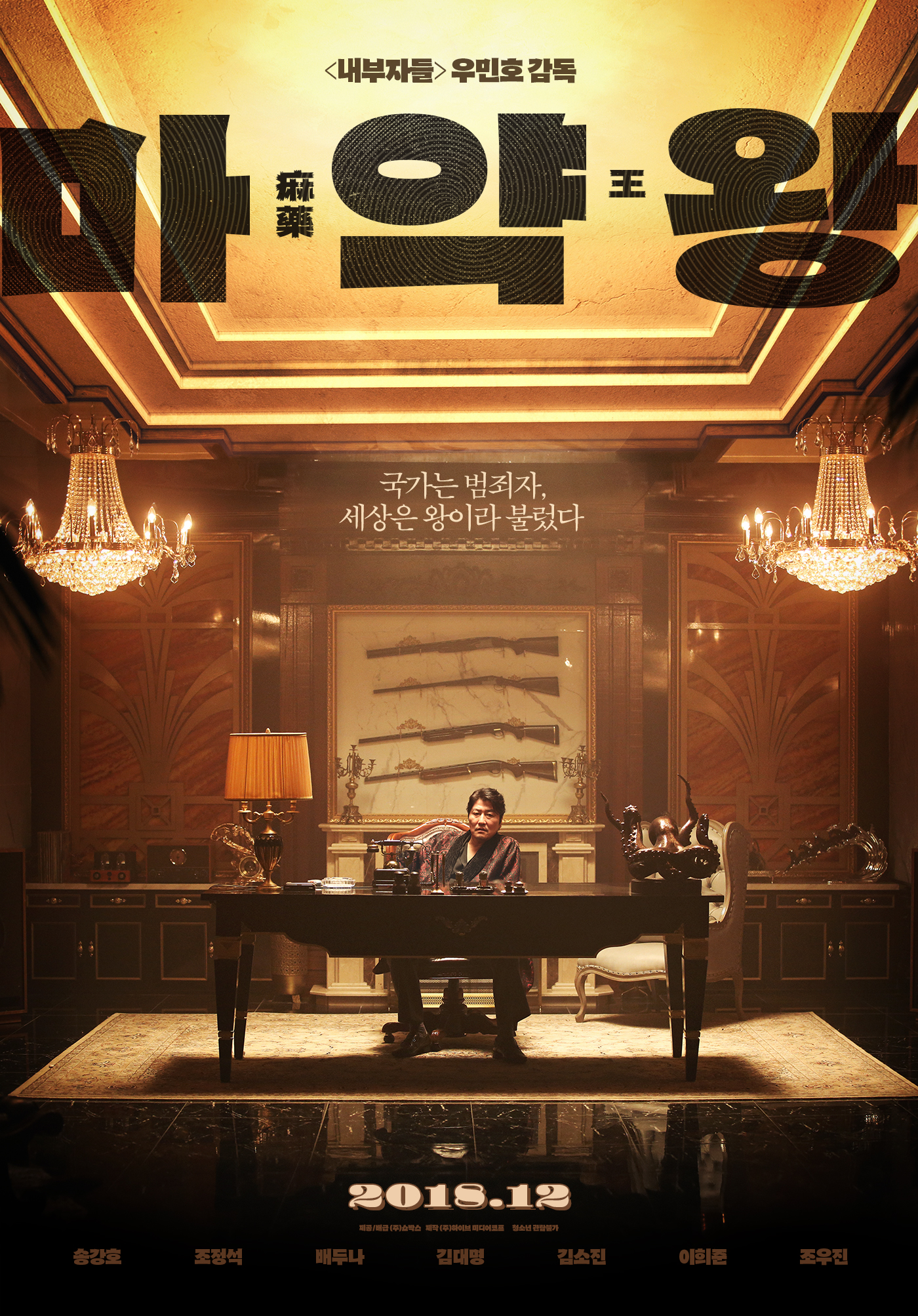 '마약왕' 소문만으로도 기대감 높였던 송강호 주연의 영화, 12월 개봉 확정!