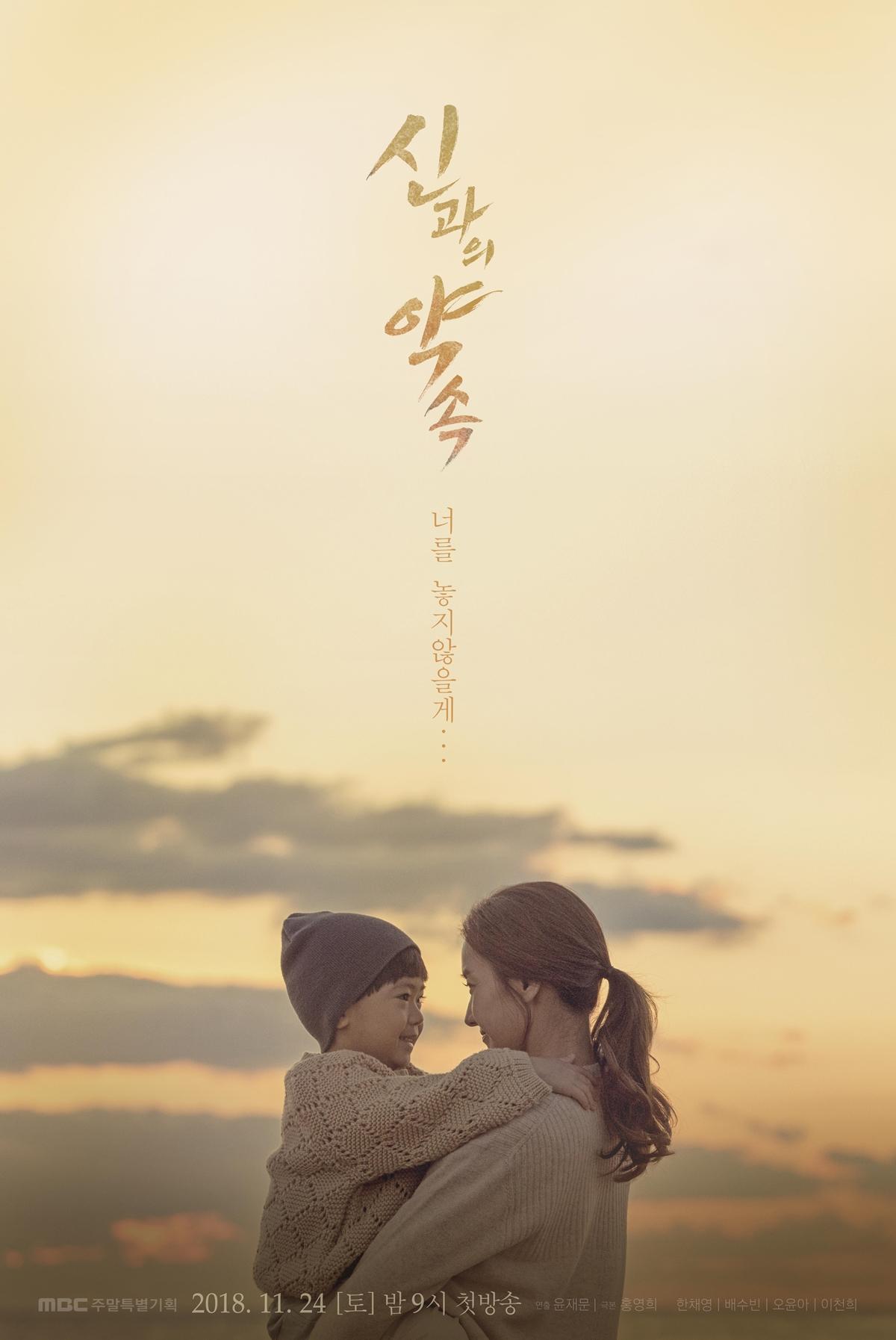 """'신과의 약속' 한채영, """"너를 놓지 않을게"""" 감성 티저 포스터 공개"""