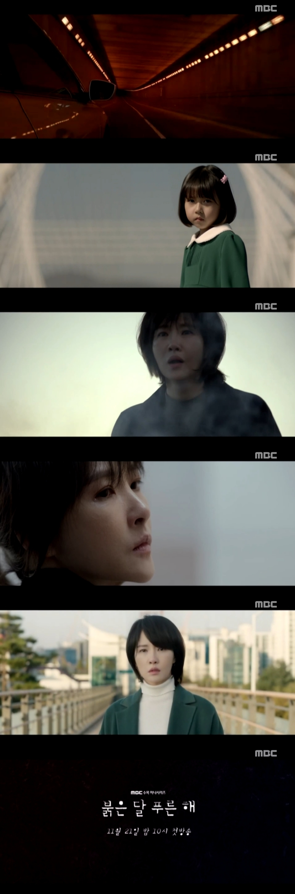 '붉은 달 푸른 해' 김선아, 2차 티저서 압도적 존재감 발산