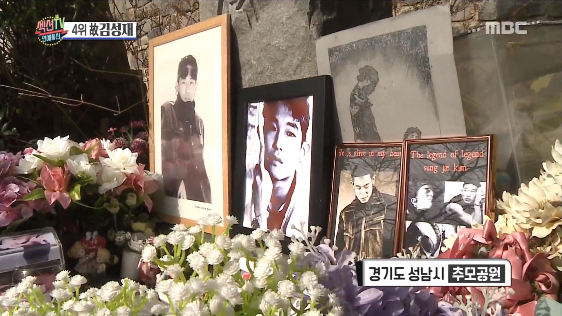 '섹션TV 연예통신' 인기 절정에서의 돌연사, 故김성재의 23주기 추모식