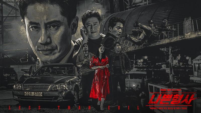 '나쁜형사' 알고 보면 더 재밌는 '제작 비하인드 스토리' 전격 공개