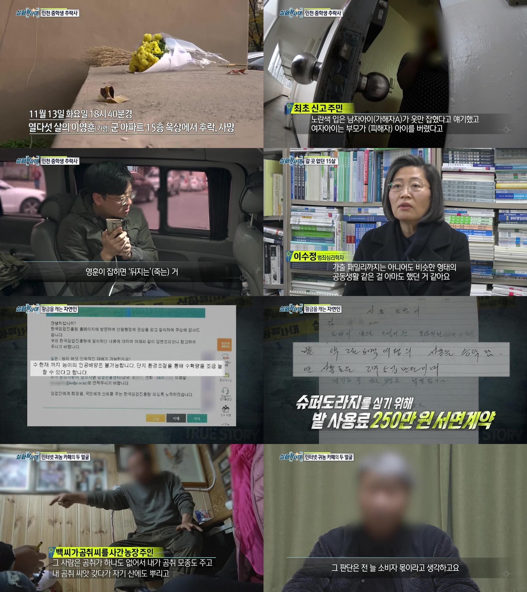 '실화탐사대' 인천 중학생 추락사건 조명··· 사망 전 1차 폭행 더 있었다!