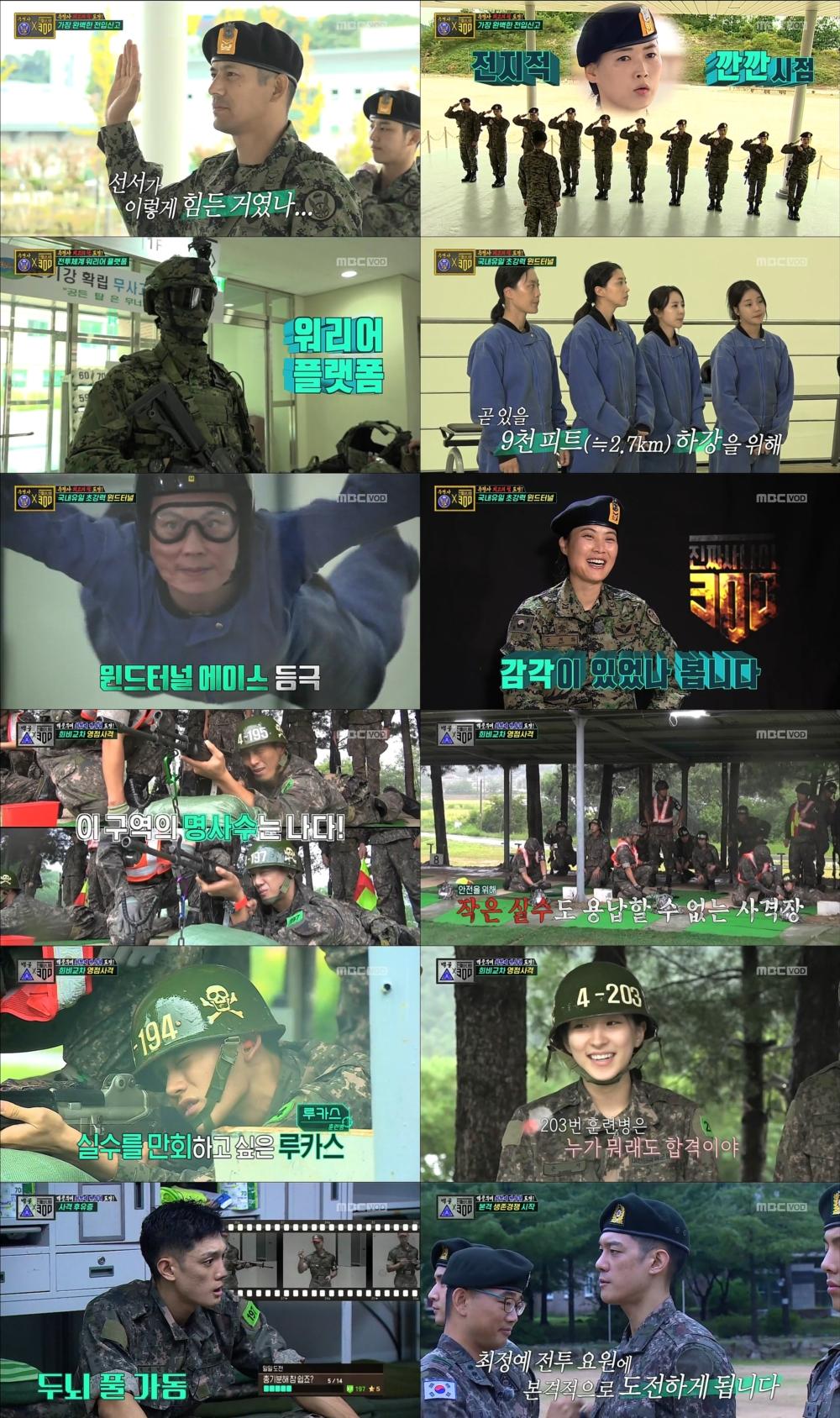 '진짜사나이300' 김재화-루카스, '윈드터널-영점사격'에서 위기 봉착했지만 끝내 극복!