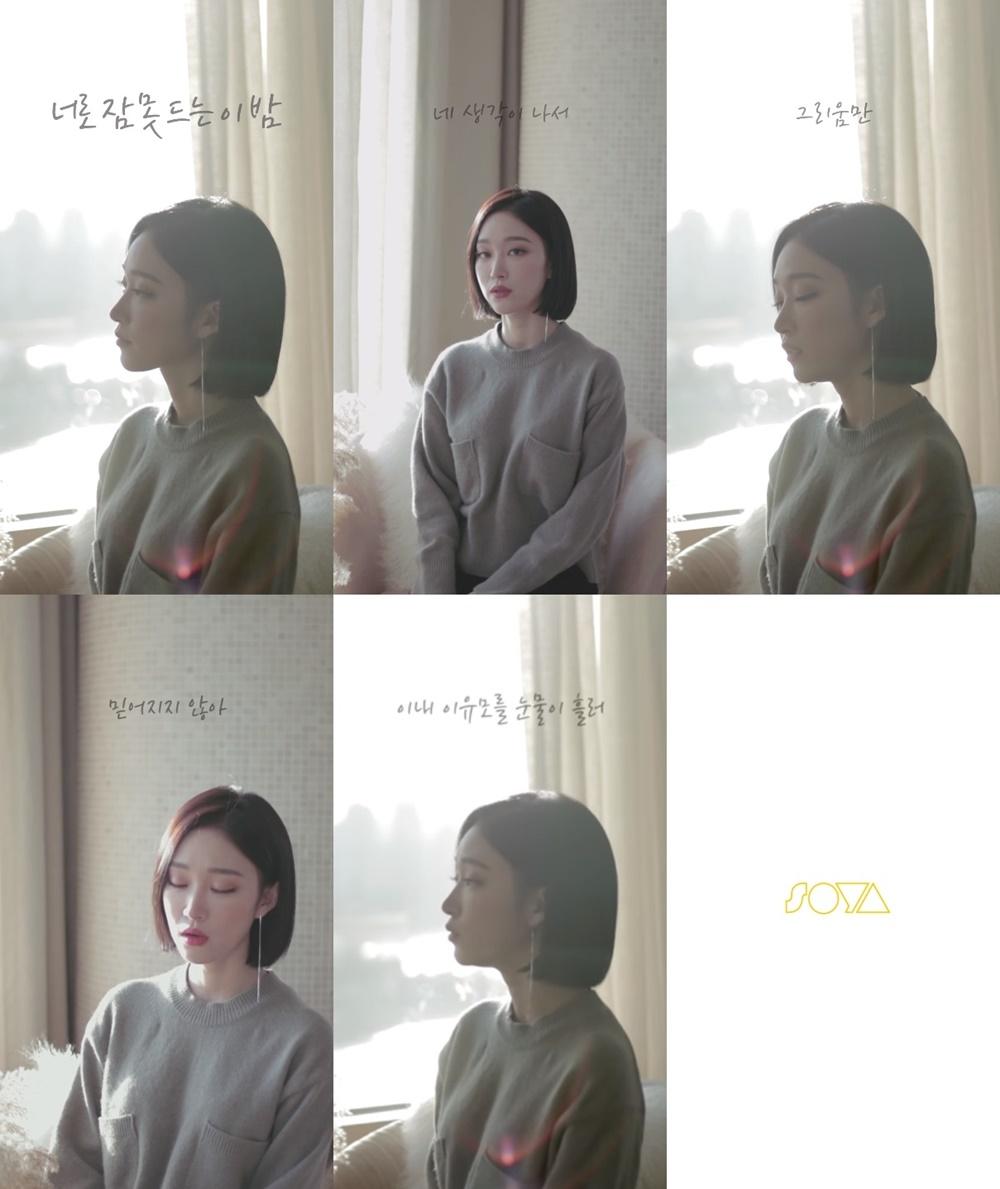 소야, '대장금이 보고있다' OST '너로 잠 못드는 이 밤' 뮤직비디오 공개