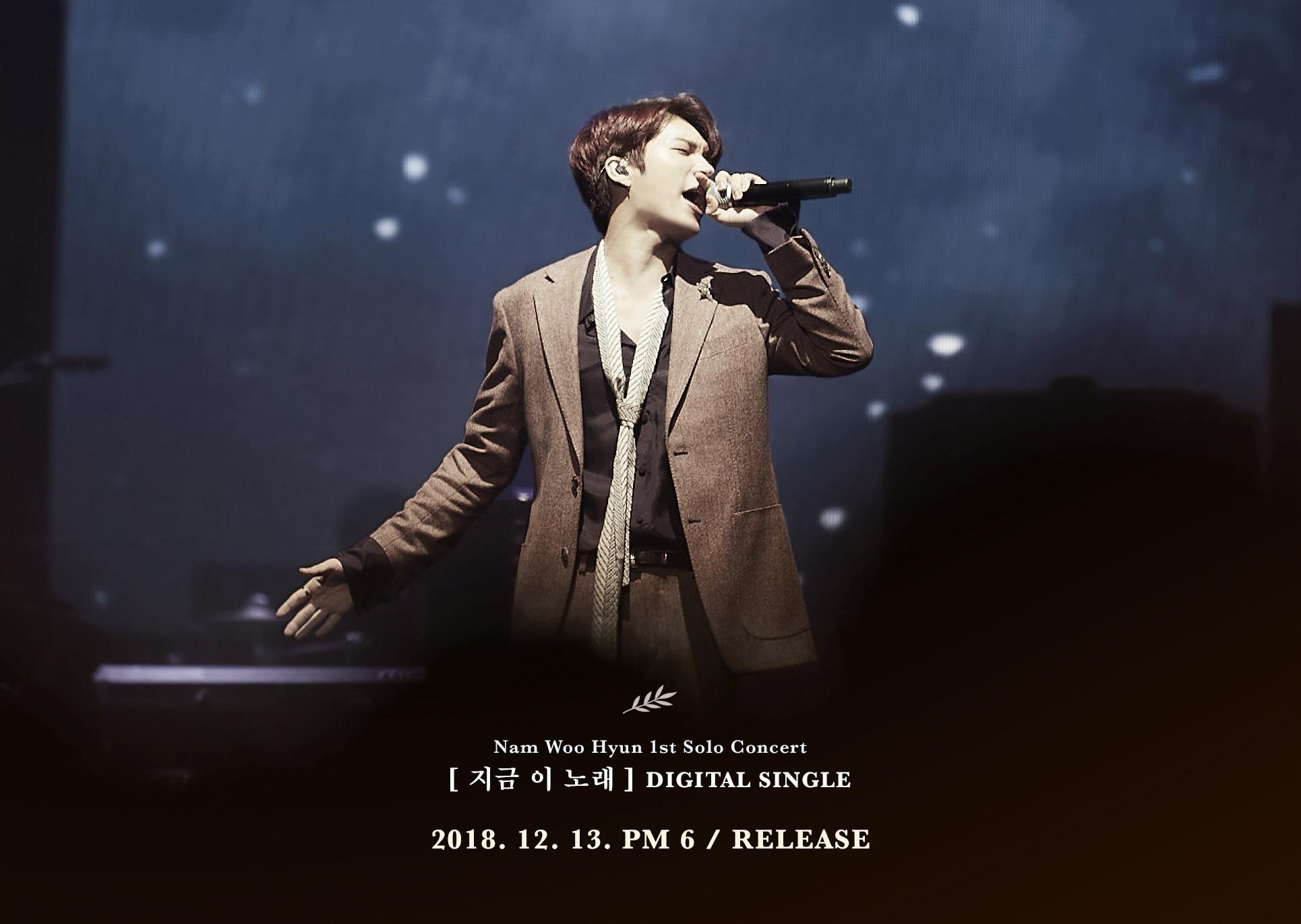 인피니트 남우현, 새 싱글 '지금 이 노래' 티저 이미지 공개