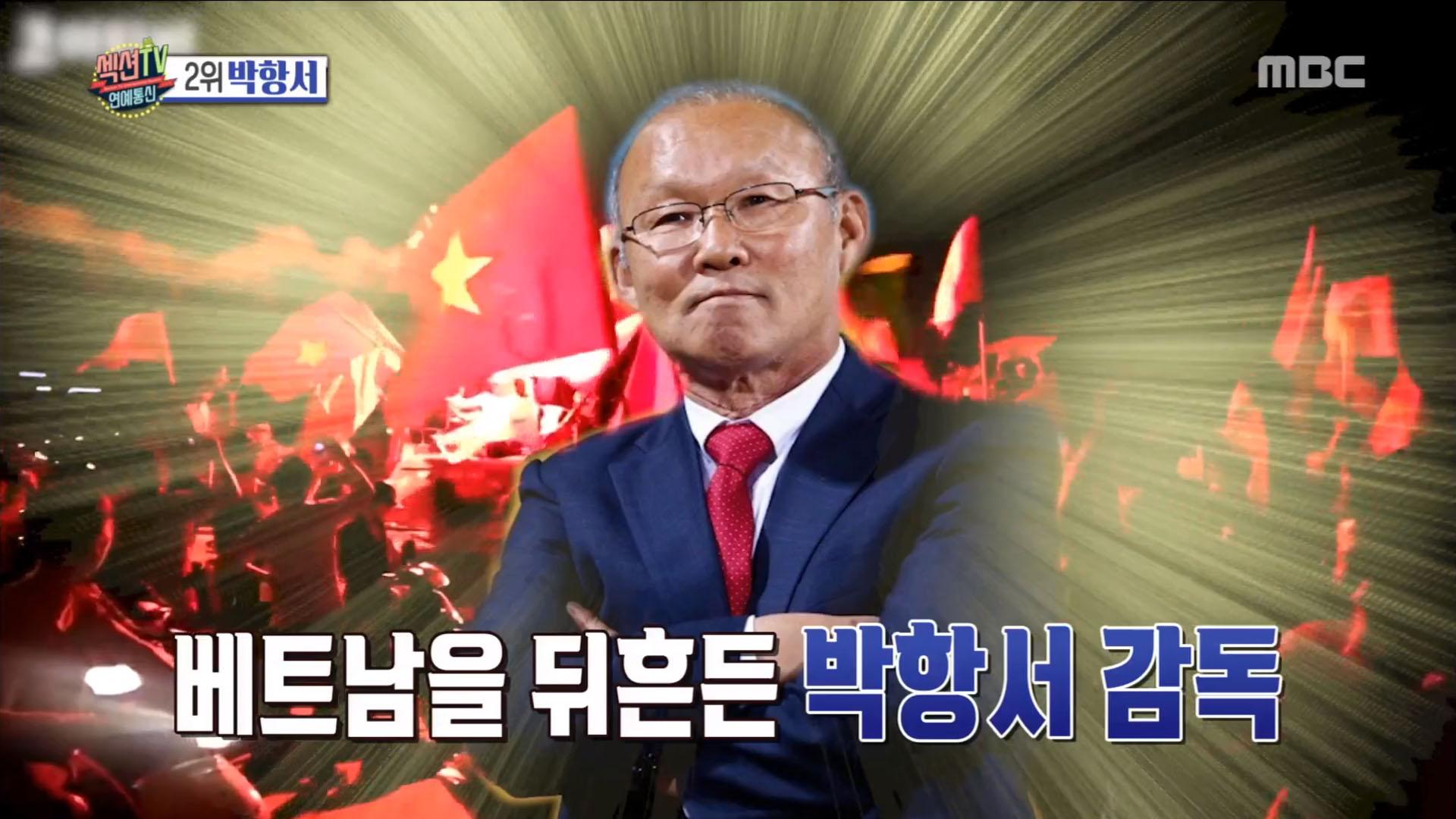 '섹션TV 연예통신' 베트남을 뒤흔든 '항서 매직' 송중기보다 박항서 감독!