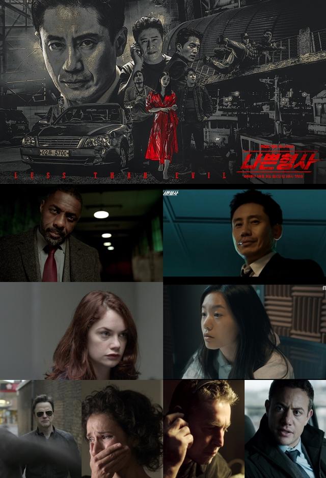 원작 '루터'와의 공통점과 차별점은? '나쁜형사'만의 특별한 시청 포인트 공개!
