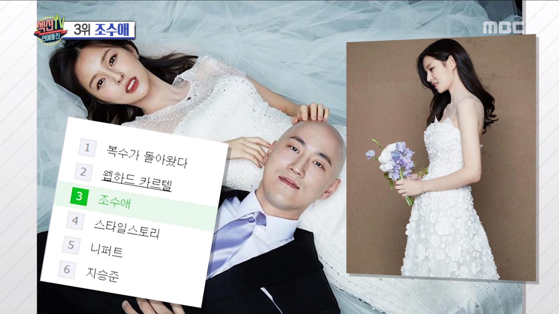 '섹션TV 연예통신' 야구장에서 이어진 인연, 조수애♥박서원 13살 차 극복 결혼!
