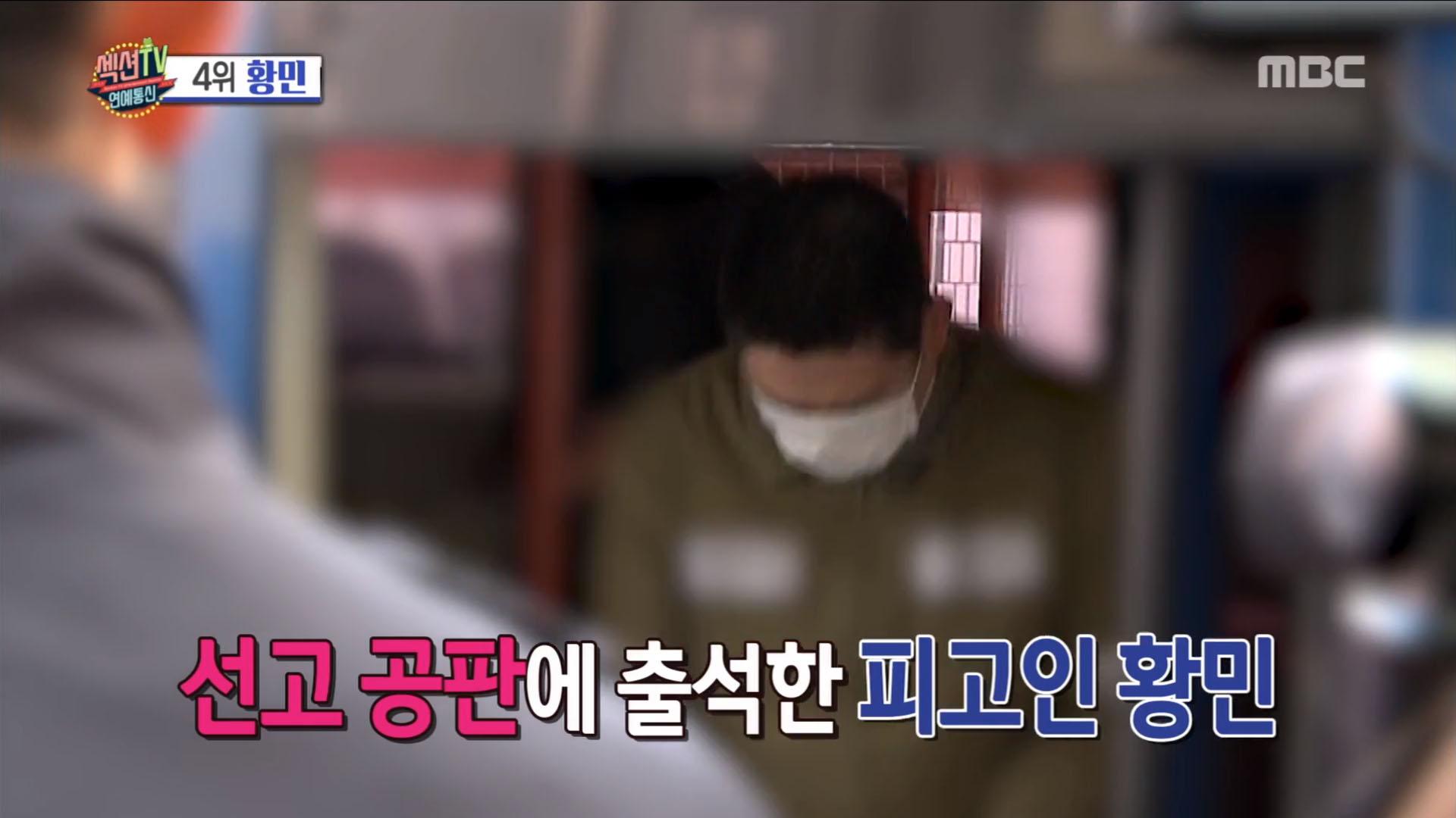 '섹션TV 연예통신' 음주운전 사고 황민, 징역 4년 6월 실형 선고