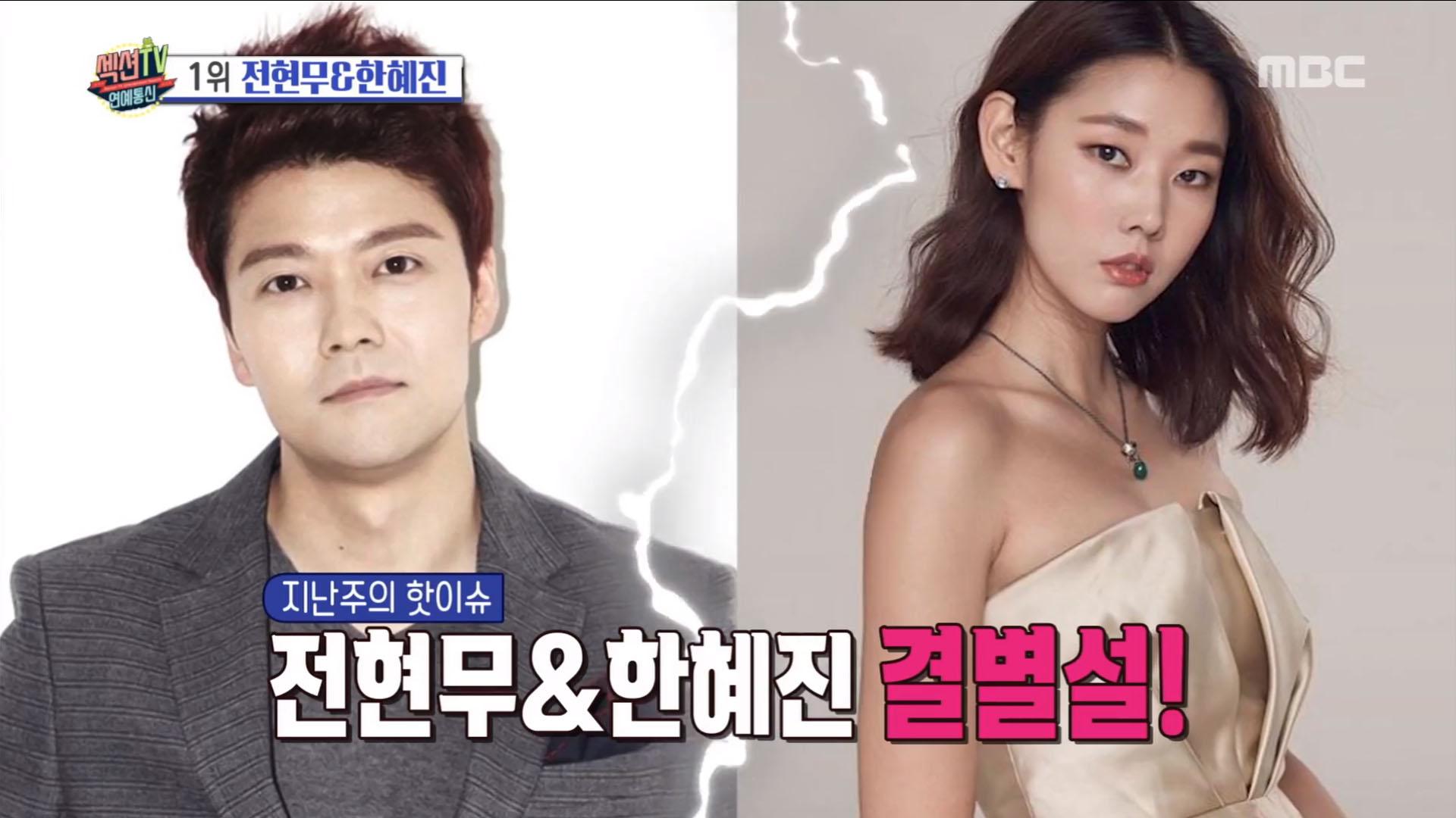'섹션TV 연예통신' 전현무&한혜진 결별설 '사실무근', 애정전선 이상 무!