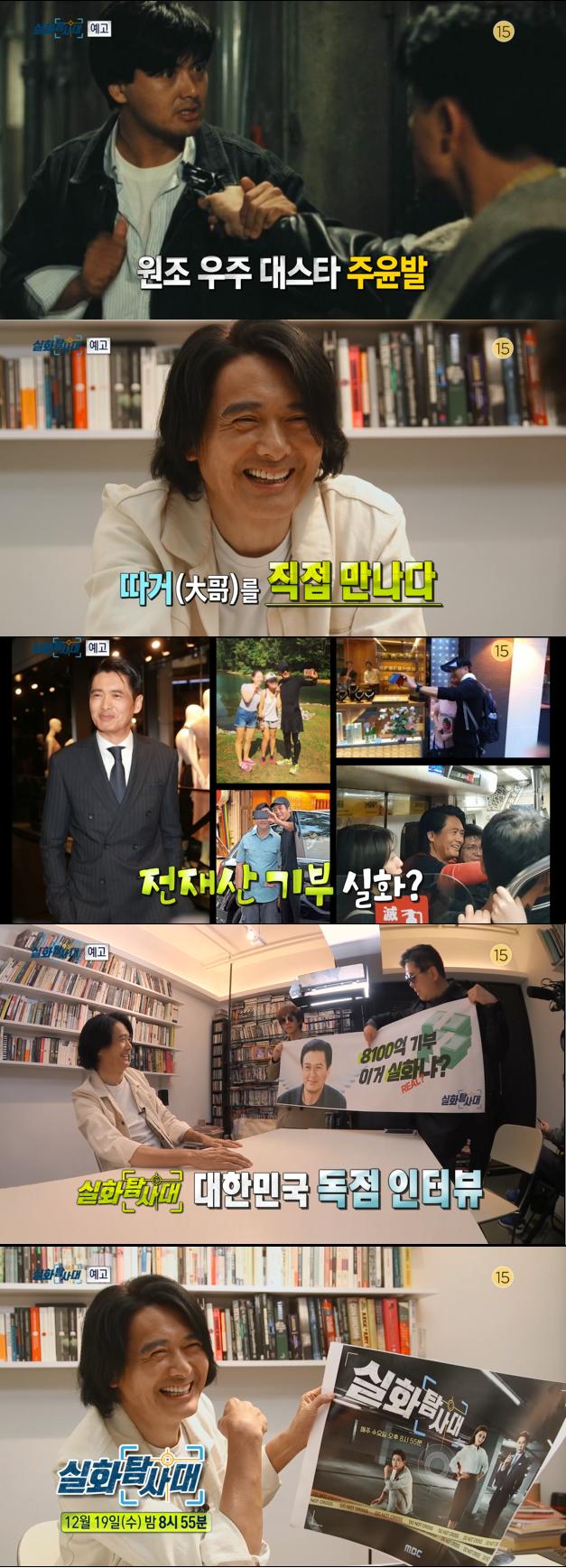 '실화탐사대' 8100억 기부한 진짜 '우주대스타'...따거(大哥) 주윤발을 만나다!