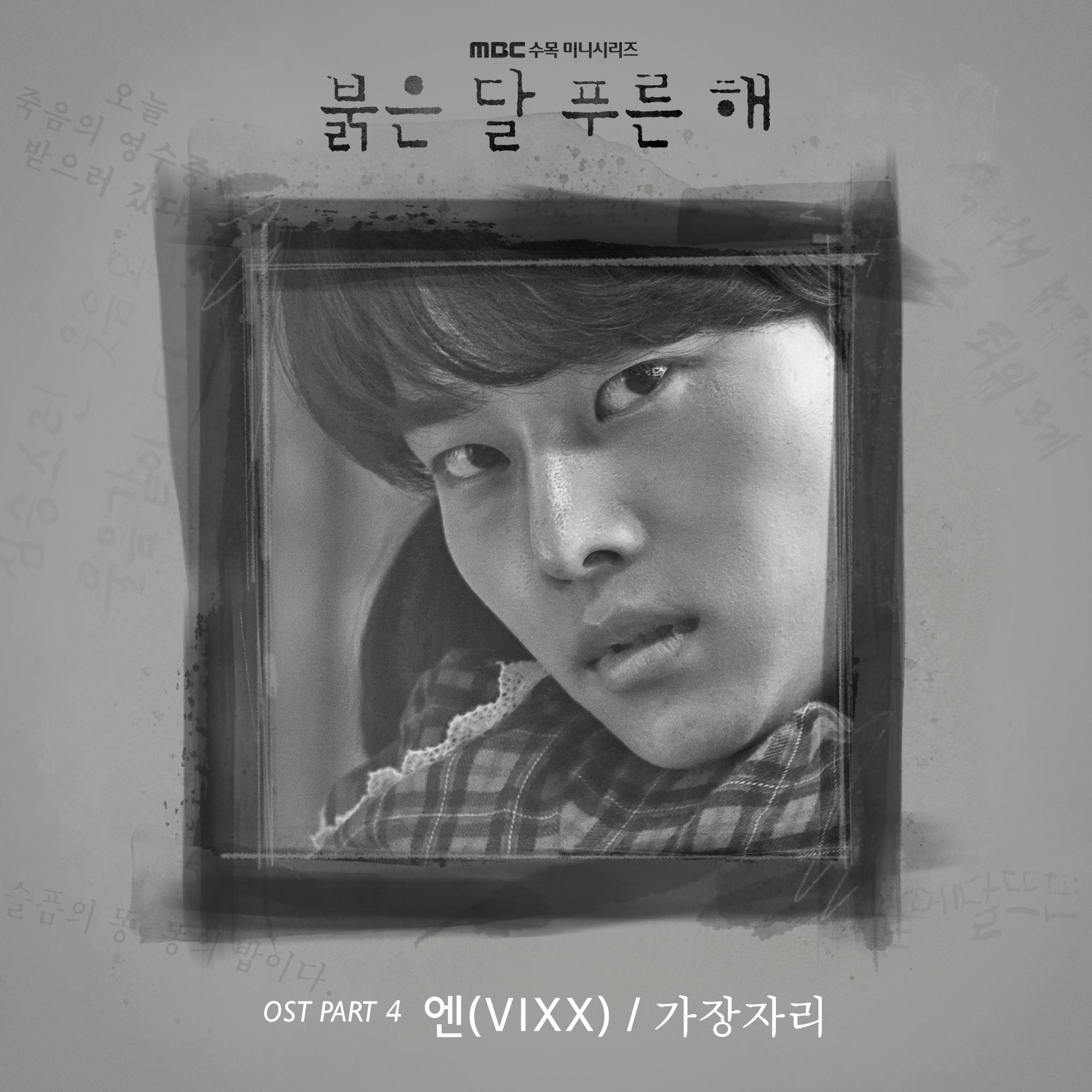 빅스 차학연, 직접 참여한 '붉은 달 푸른 해' OST '가장자리' 오늘(26일) 공개