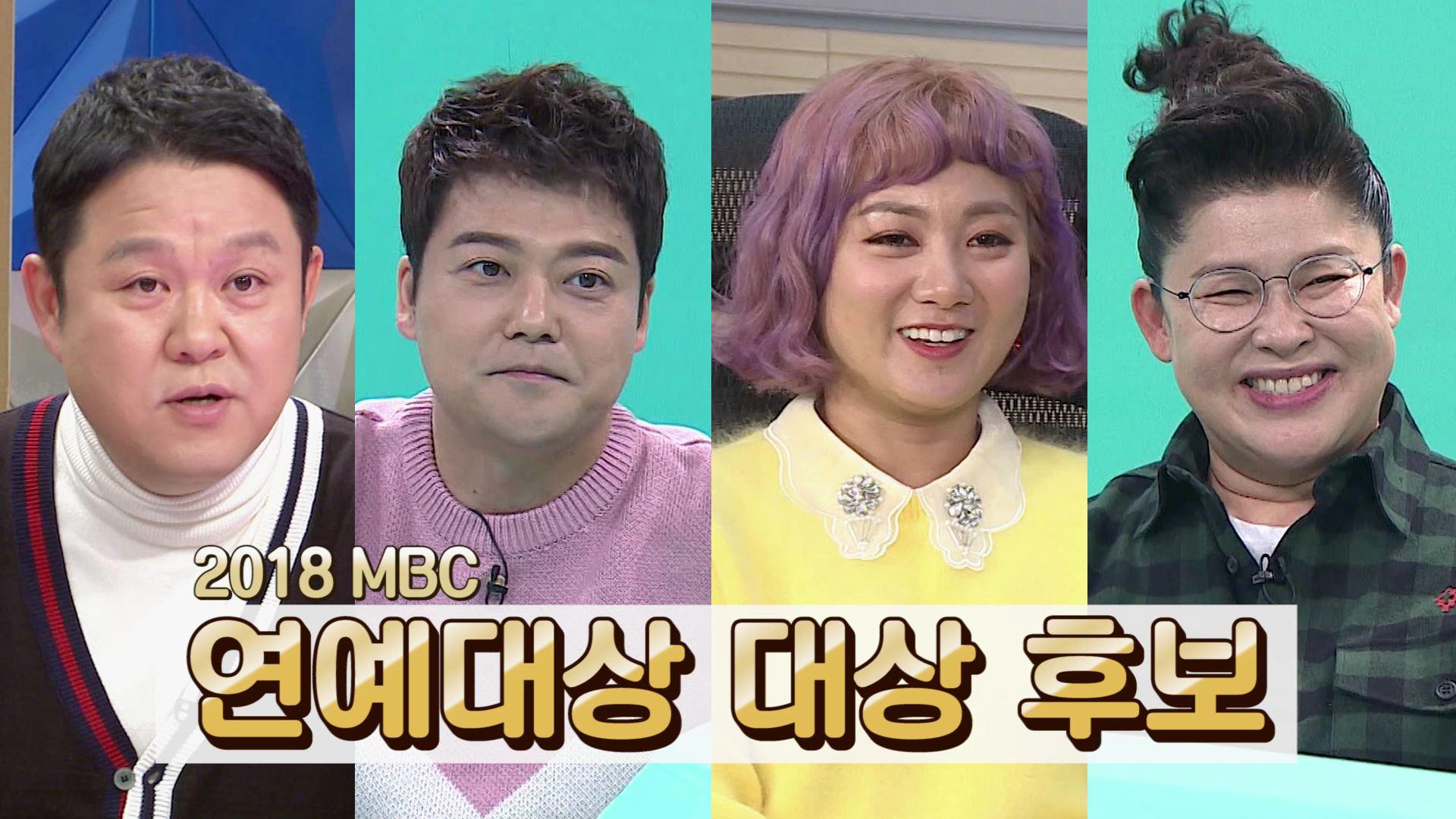 [TV톡] 누가 받아도 이상하지 않은 대상… '2018 MBC 방송연예대상' D-DAY #2018총결산