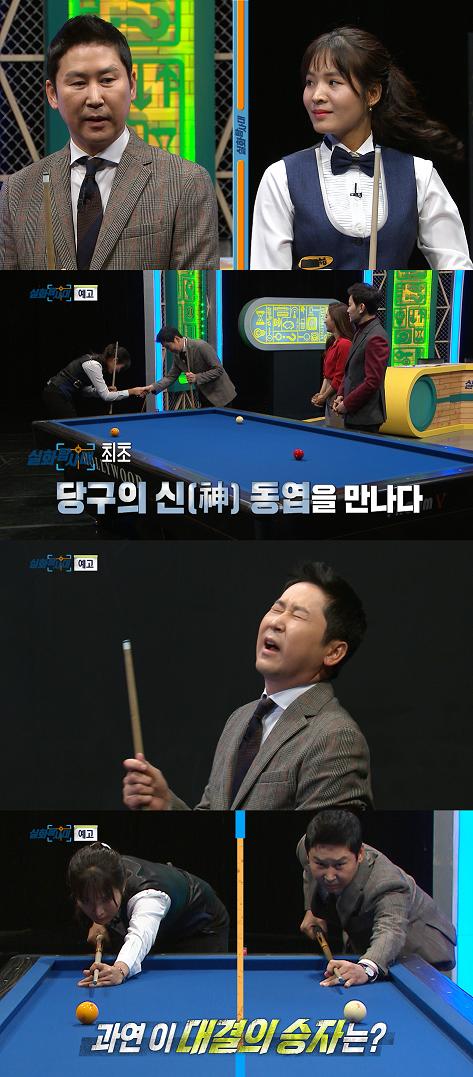 '실화탐사대' 신동엽, '당구 여왕' 스롱피아비와의 대결…그 결과는?