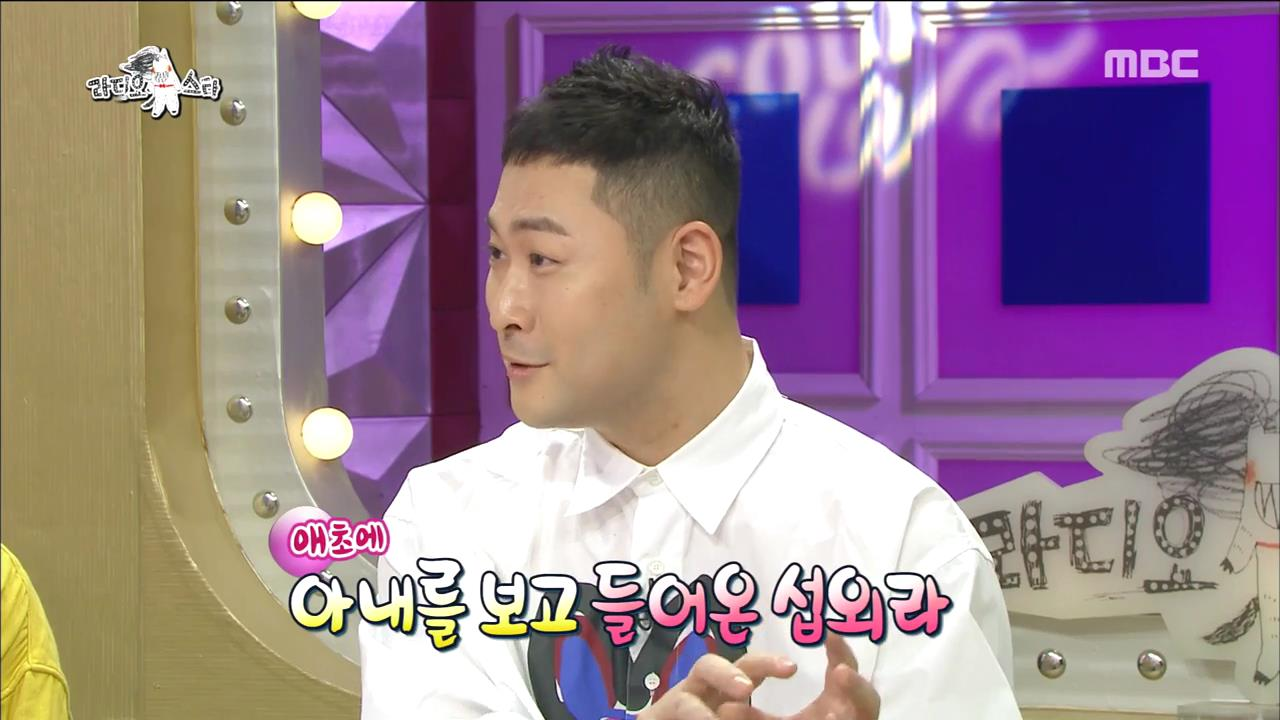"""'라디오스타' 미쓰라, """"아내 권다현 덕분에 '공복자들' 출연, 재미있다"""""""