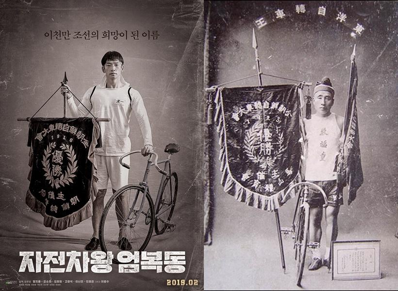 '자전차왕 엄복동' 정지훈, 120년을 뛰어넘은 완벽 싱크로율 보여주는 포스터 공개!