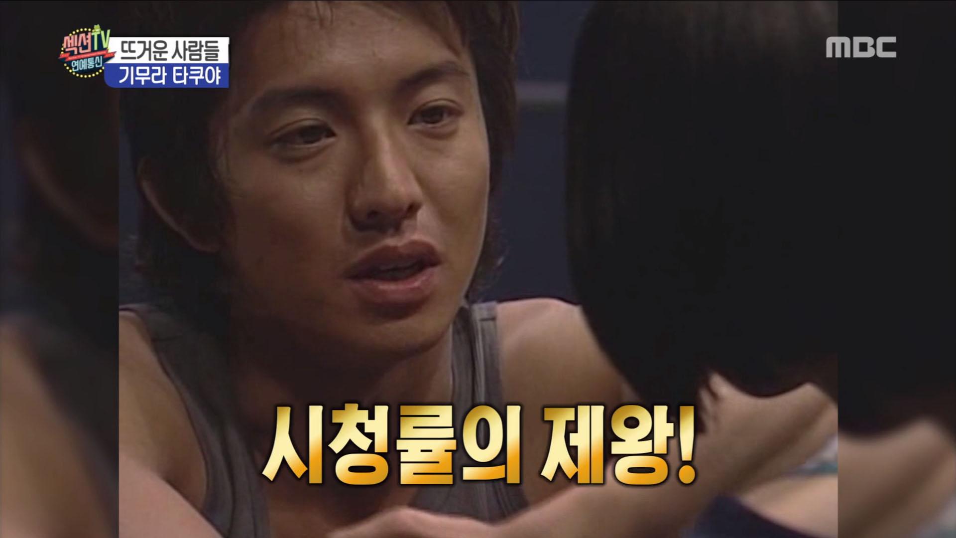 '섹션TV 연예통신' 일본 대표 꽃미남 기무라 타쿠야, 충격적인 근황?!