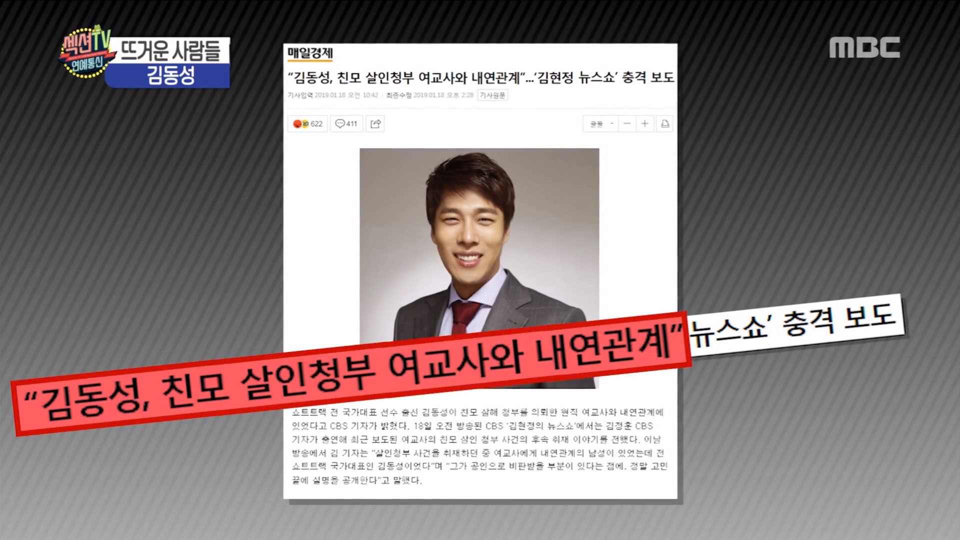 """'섹션TV 연예통신' 김동성 """"살인청부 여교사와 내연관계는 아니다"""""""
