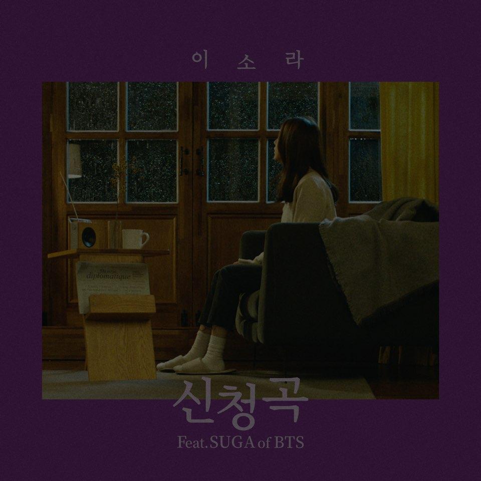 이소라-BTS슈가-타블로, 신곡 '신청곡' 오늘(22일) 발매…초특급 콜라보