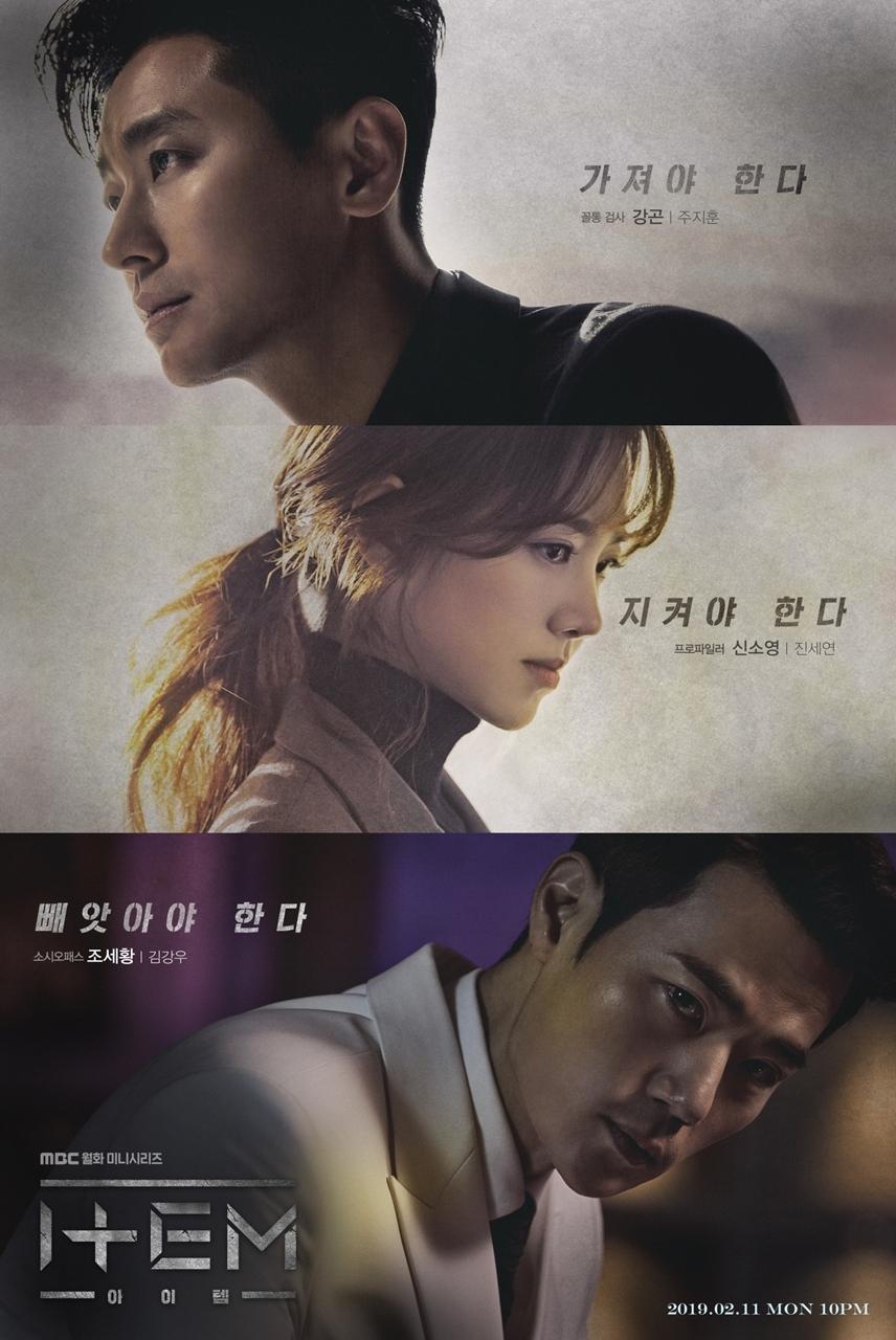 '아이템' 주지훈X진세연X김강우, 미스터리 메인 포스터 공개…'강렬한 눈빛'