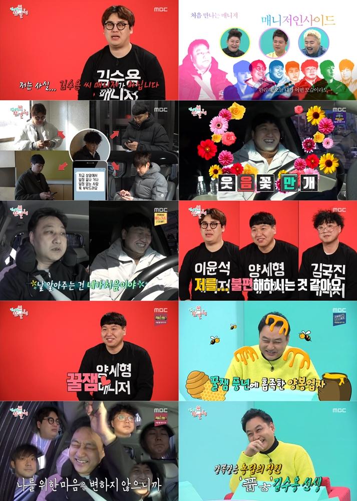 '전지적 참견 시점' 김수용, 5인 5색 '매니저 인사이드'... 역대급 희귀 영상 등극