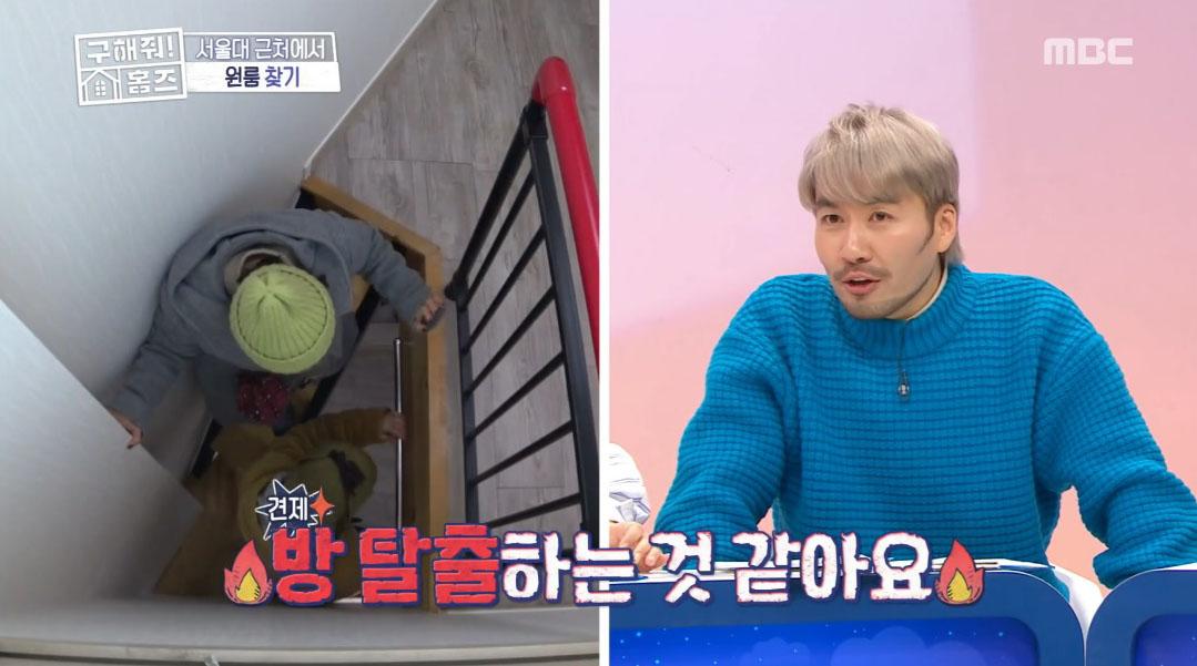 '구해줘! 홈즈' 매일매일 방탈출?! 신봉선-김정현, 복층 원룸 보고 '깜짝'