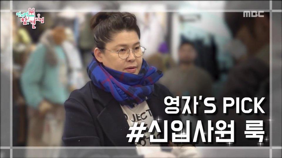 '전지적 참견시점' 패셔니스타 이영자가 제안하는 신입룩 공개!