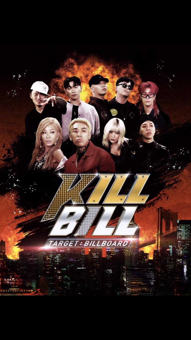 '킬빌' 방송 2회 만에 콘텐츠영향력 3위로 차트 진입! 매서운 상승세 입증
