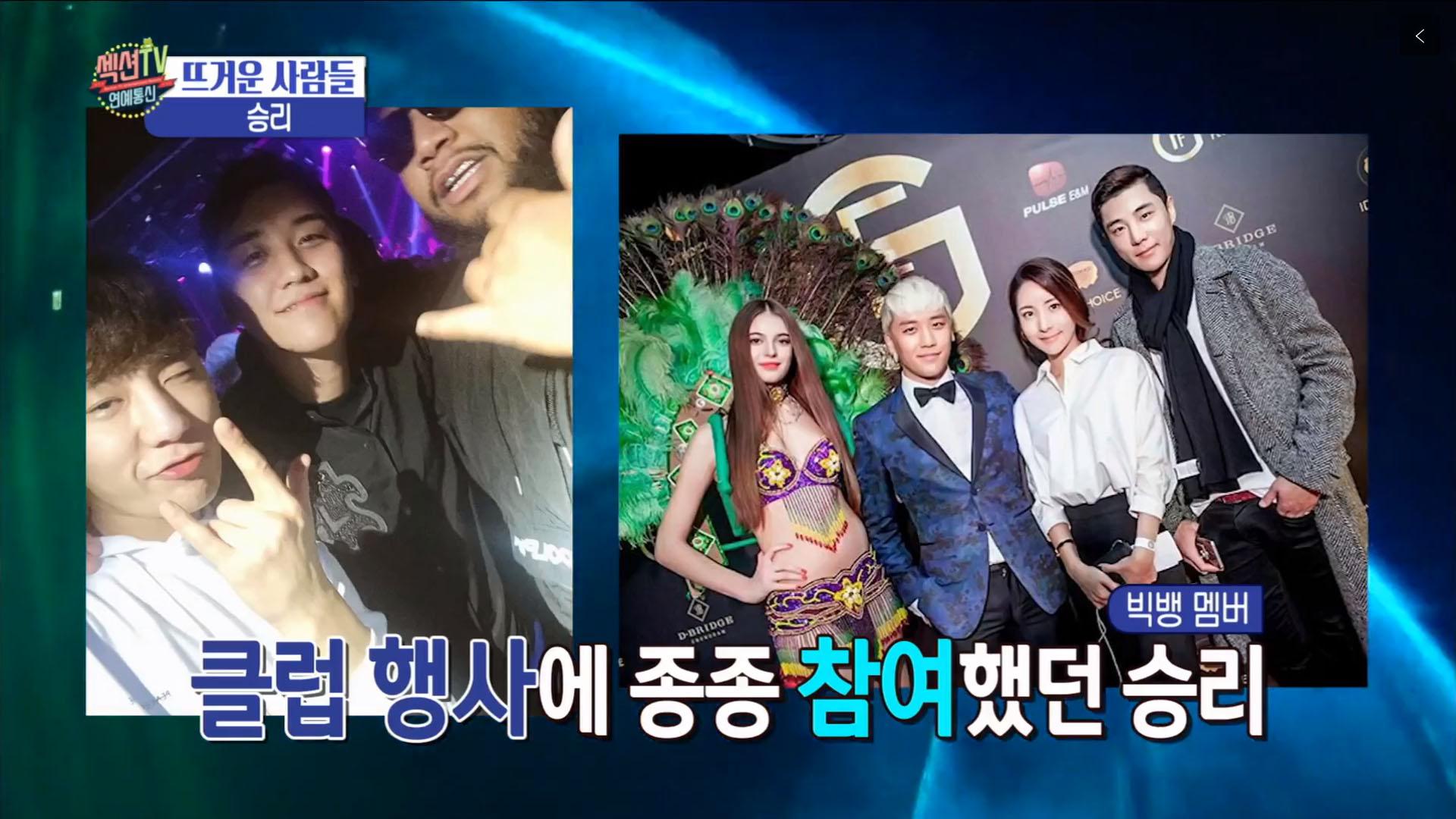 '섹션TV 연예통신' 승리 클럽 버닝썬 '집단 폭행 피해자'가 가해자?!