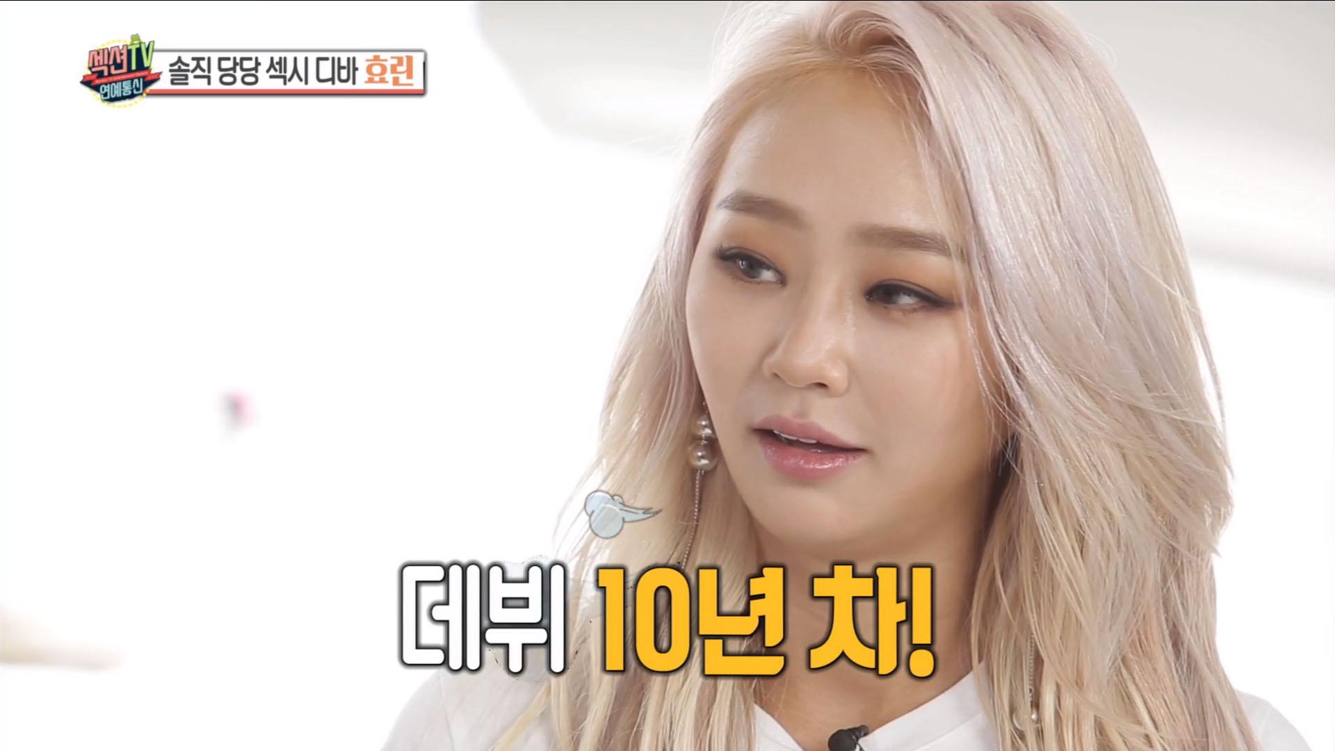 '섹션TV 연예통신' 데뷔 10년차 가수 효린! '힘들 때마다 멤버들 생각'