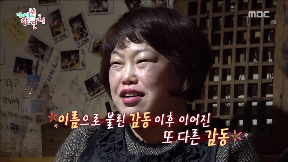 '전지적 참견시점' 박성광 매니저의 엄마를 울린 이영자의 한 마디는?