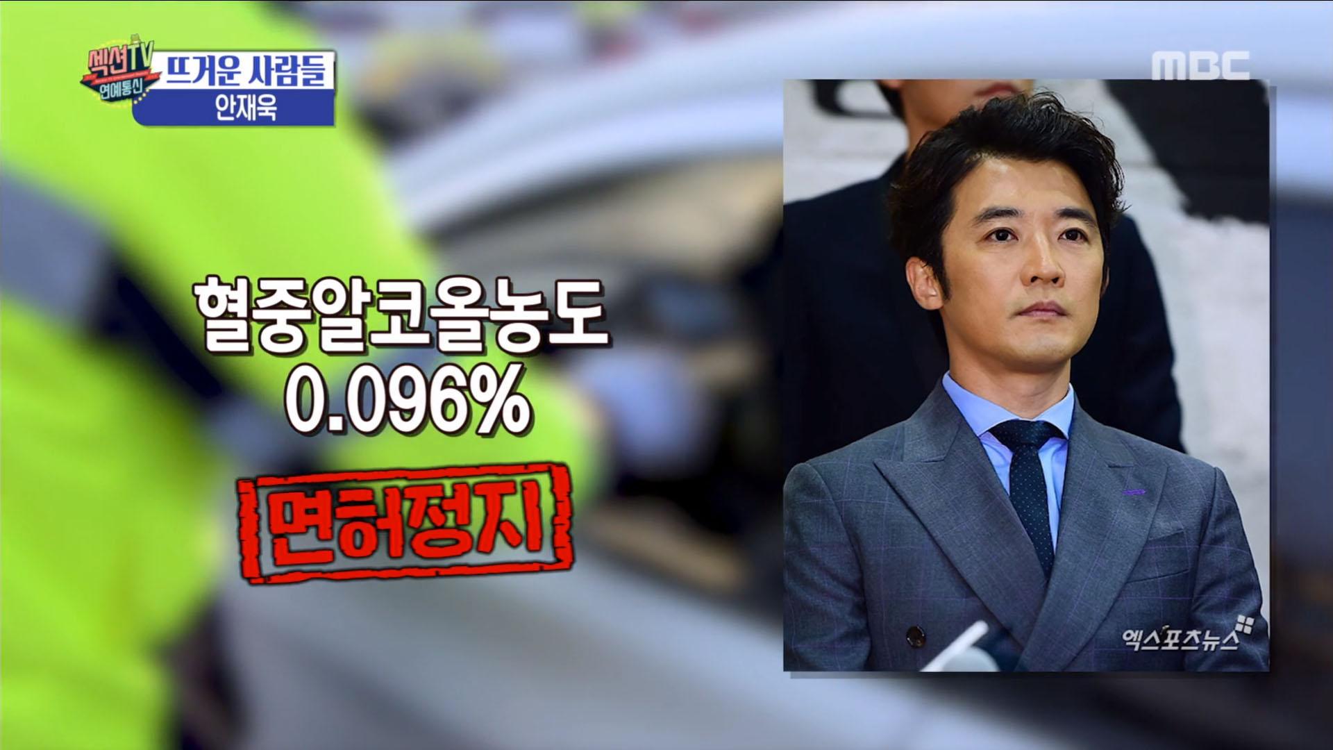 '섹션TV 연예통신' 손승원 이후 연이은 음주운전! 안재욱, 김병옥까지