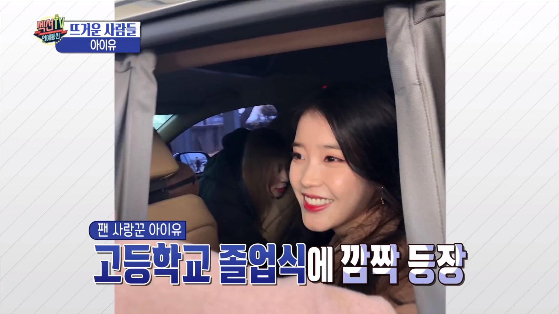 '섹션TV 연예통신' 아이유 팬과의 약속, 졸업식 깜짝 방문해 프리지아 꽃 선물!