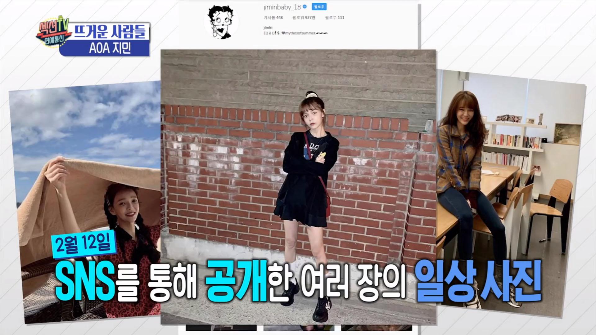 '섹션TV 연예통신' 지민의 충격적인 근황?! 건강 이상 無
