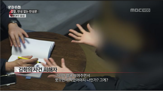 """'PD수첩' 김학의 아내 """"성접대 동영상 조작, 남편이 피해자 성폭행할 이유 없어"""""""