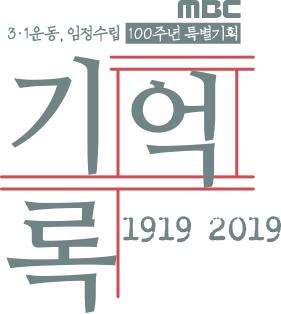 3.1운동·임정수립 100주년을 맞이하는 MBC의 자세… 드라마·예능·교양·라디오 등 풍성한 볼거리
