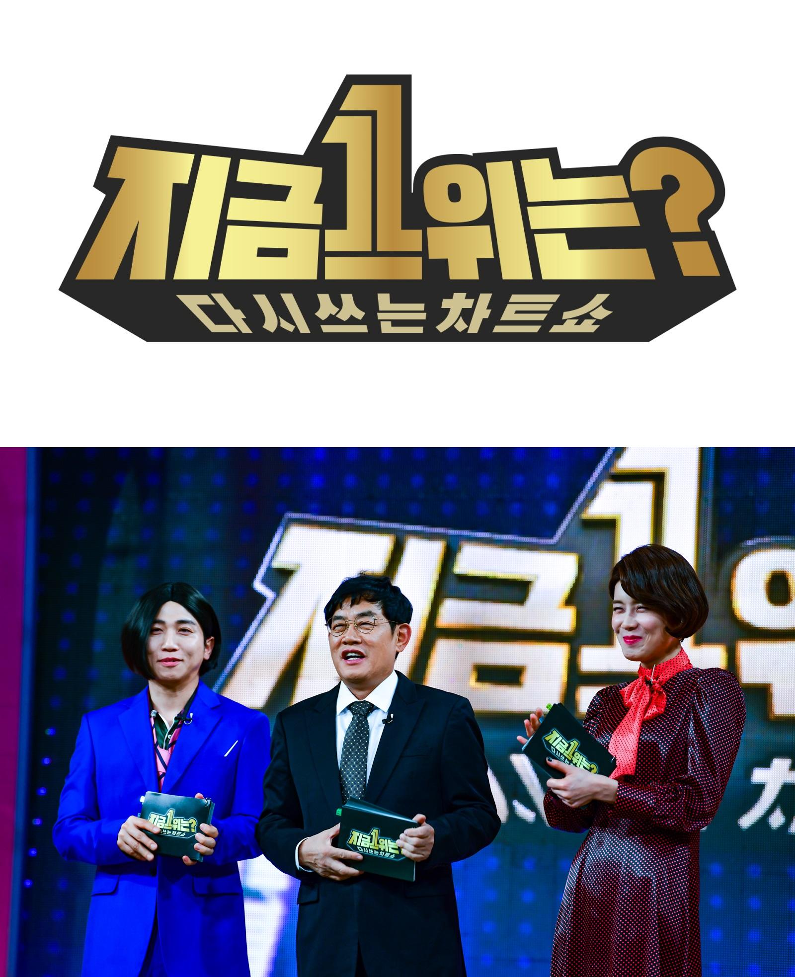 """'지금 1위는' 이경규X장도연X유세윤과 다시 돌아온다 """"22일 첫 방송"""""""