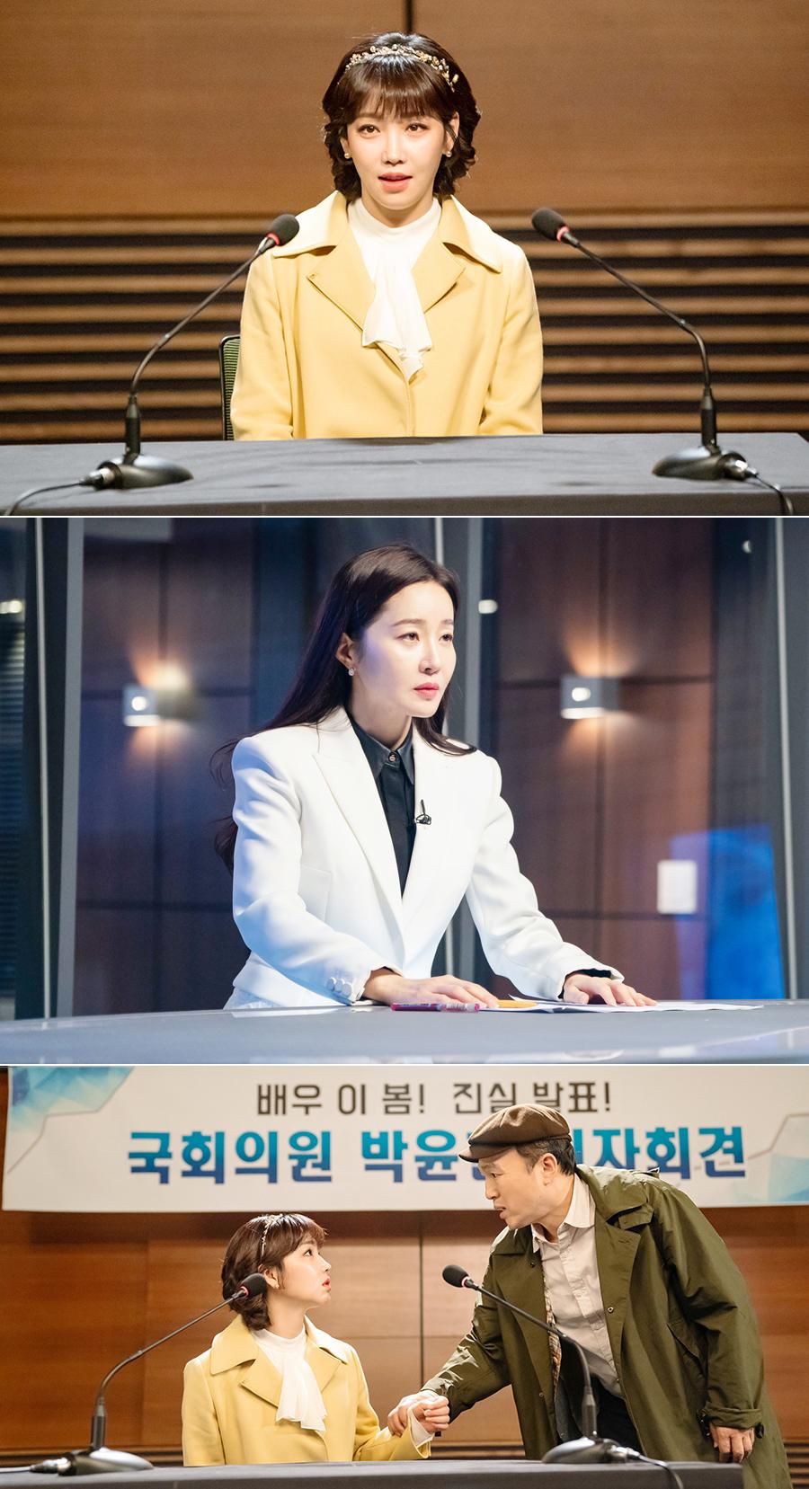 '봄이 오나 봄' 이유리X엄지원, 뉴스 생방송 도중 몸 바뀌나? '당혹'