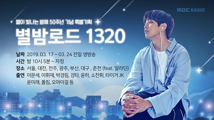 """'별밤' 50주년 맞아 전국 1320km 투어 나선다 """"국내 방송 최초"""""""