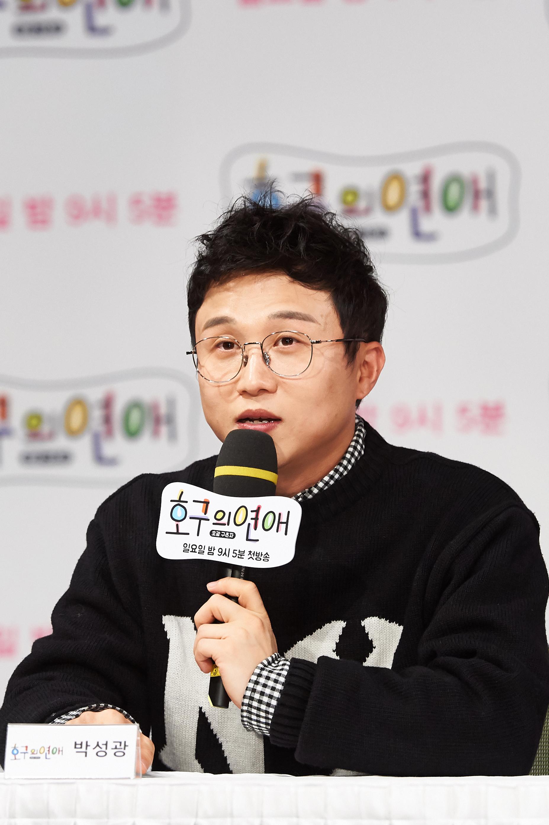 """'호구의 연애' 박성광 """"저의 매력은 근면성실"""""""