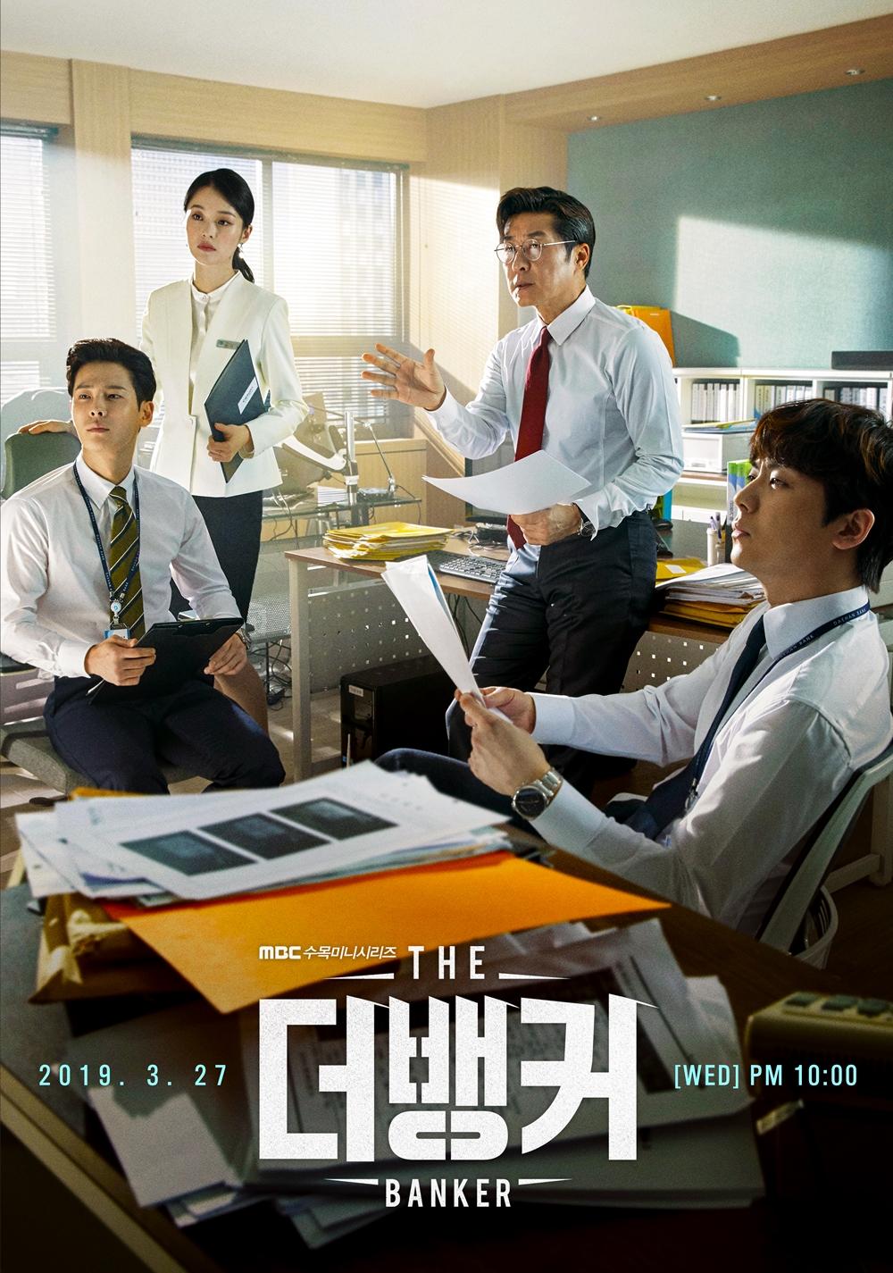 '더 뱅커' 김상중·안우연·신도현·차인하, 감사실 요원들의 특급케미!