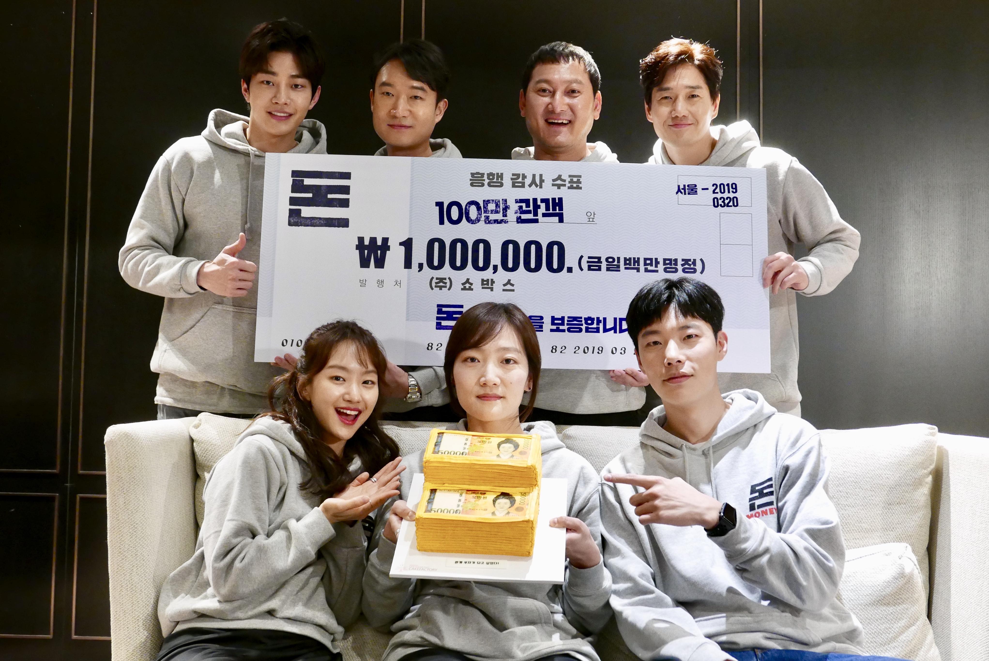 '돈' 개봉 4일 만에 100만 돌파... 흥행 감사 인증샷 공개